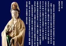 Lịch sử và cách diễn giải Bát Nhã Tâm Kinh